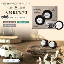 アンバージュ車の消臭クリップ消臭剤入りカーフレグランスカークリップ3種の香り□即納