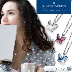 スワロフスキー ネックレス Farfallina 蝶 ちょう クリスタル Swarovski × OLIVER WEBER オリバーウェバー □