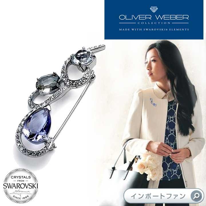 スワロフスキー ブローチ World タンザナイト ブラックダイヤモンド クリスタル Swarovski × OLIVER WEBER 【あす楽】 □