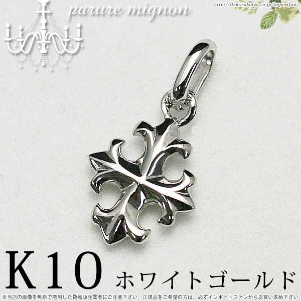 K10 クロス チャーム ホワイトゴールド パリュールミニョン □