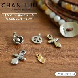 チャンルー シグネチャー チャーム ブレスレットに チャン・ルーCHAN LUU 正規品 □ 即納