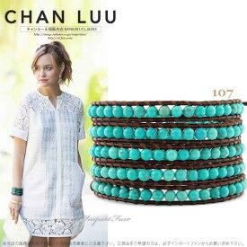 チャンルー ターコイズ × ブラウン 5連 ラップ ブレスレット チャン・ルーCHAN LUU 正規品 □