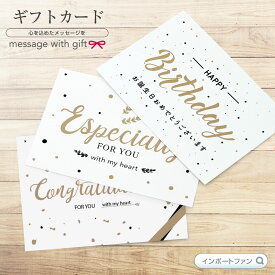 メッセージギフトカード □