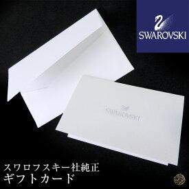 スワロフスキー社製 ギフトカード