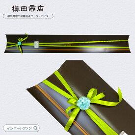 槇田商店 傘専用 ギフトボックス リボンラッピング プレゼント □