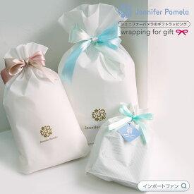 ジェニファーパメラ Jennifer Pamela 袋ラッピング リボン付き プレゼント ギフト 包装
