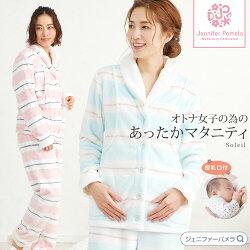 授乳対応マタニティルームウェアSoleilソレイユもこもこ長袖上下2点セットレディースパジャマ【JenniferPamela】□