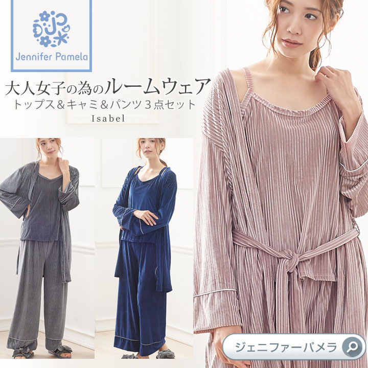 ルームウェア ベルベット ロングカーディガン付 3点セット ワイドパンツ パジャマ □