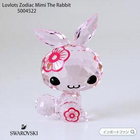 スワロフスキー ラブロッツ 十二支 ウサギ うさぎ 5004522 Swarovski Lovlots Zodiac Mimi The Rabbit 卯年生まれのラッキーアイテム □ 即納