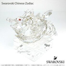 【10月限定2%オフクーポン】スワロフスキー ドラゴン 1075151 2012年 辰年 Swarovski Chinese Zodiac □