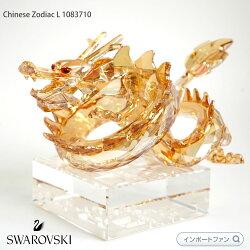 スワロフスキーSwarovskiドラゴン(L)1083710ゴールド2012年辰年