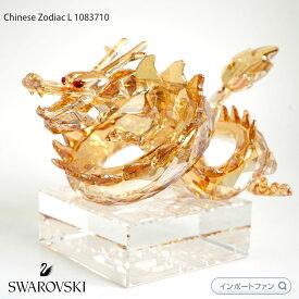 スワロフスキー ドラゴン L 龍 1083710 ゴールド 2012年辰年 Swarovski Chinese Zodiac 置物 □ 即納