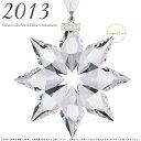 スワロフスキー 2013年 限定品 スノーフレーク クリスマスオーナメント クリスタル 雪の結晶 5004489 Swarovski Snowflake □