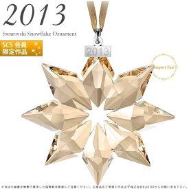スワロフスキー 2013年 SCS会員限定 スノーフレーク クリスマス オーナメント ゴールド クリスタル 雪の結晶 5004491 Swarovski SCS Christmas Ornament Annual Edition□