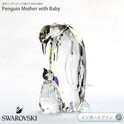 スワロフスキーペンギンの親子コウテイペンギン5043728SwarovskiPenguinMotherwithBaby