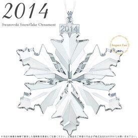 スワロフスキー 2014年 限定品 スノーフレーク クリスマスオーナメント クリスタル 雪の結晶 5059026 Swarovski Snowflake □ 即納