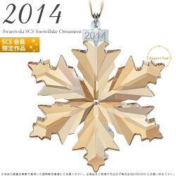 スワロフスキーSCS会員限定2014年度スノーフレーククリスマスオーナメントクリスタル雪の結晶5059027SwarovskiSCSChristmasOrnamentAnnualEdition2014□