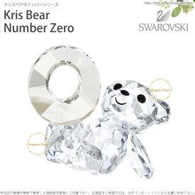 スワロフスキー クリスベア ナンバーゼロ 数字 誕生日 5063334 Swarovski Kris Bear Number Zero □ 即納