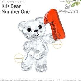 スワロフスキー クリスベア ナンバーワン 数字 誕生日 5063335 Swarovski Kris Bear Number One No.1 □ 即納