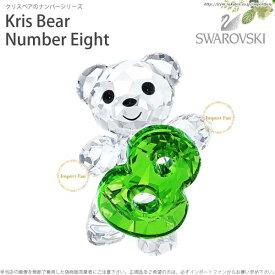 スワロフスキー クリスベア ナンバーエイト 数字 誕生日 5108730 Swarovski Kris Bear Number Eight No.8 □ 即納