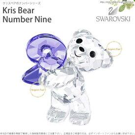 スワロフスキー クリスベア ナンバーナイン 数字 誕生日 5108731 Swarovski Kris Bear Number Nine No.9 □ 即納