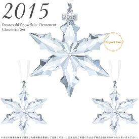 スワロフスキー 2015年限定 スノーフレーク クリスマス オーナメント 3個セット 5135889 Swarovski Christmas Set 2015□