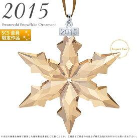 スワロフスキー 2015年 SCS会員限定 スノーフレーク クリスマスオーナメント ゴールド クリスタル 雪の結晶 5135903 Swarovski SCS Christmas Ornament Annual Edition□