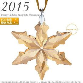 スワロフスキー 2015年 SCS会員限定 リトルスター スノーフレーク ゴールド クリスマスオーナメント クリスタル 5135931 Swarovski SCS Christmas Ornament Annual Edition【あす楽】□