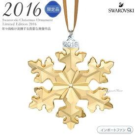 スワロフスキー 2016年 SCS会員限定 スノーフレーク クリスマスオーナメント ゴールド クリスタル 雪の結晶 5222349 Swarovski SCS Christmas Ornament, Annual Edition 2016□
