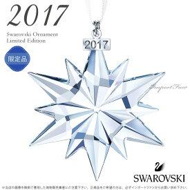 スワロフスキー 2017年度限定 スノーフレーク オーナメント 5257589 Swarovski Annual Edition Ornament 2017 □ 即納