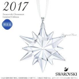 スワロフスキー 2017年度限定 リトルスター スノーフレーク オーナメント 5257592 Swarovski Little Star Ornament □ 即納