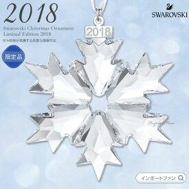 スワロフスキー クリスマス オーナメント 2018年度限定生産品 5301575 Swarovski □