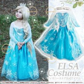 ディズニーストア海外正規品 アナと雪の女王 エルサ コスチューム ドレス 衣装 子供 Disney ディズニー 【ポイント最大43.5倍!お買い物マラソン セール】
