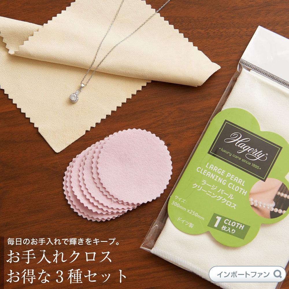 お手入れクロス 3種セット 単品より200円もお得 【宅配便はあす楽】 □
