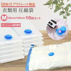 衣類用圧縮袋Mサイズ(40*50)10枚セット小分けロックバルブ式圧縮袋収納用品□本州送料無料即納