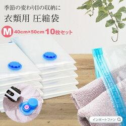 衣類用圧縮袋Mサイズ(40*50)10枚セット小分けロックバルブ式圧縮袋収納用品新生活まとめてお得□即納
