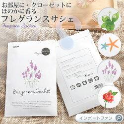 選べる香り5個セットルームフレグランスサシェアロマフック付きかけて使える香り袋芳香剤□