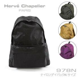 即納 Herve Chapelier 毎年完売の978N エルベシャプリエ バッグ 978N 定番 リュックサック バックパック リュック レディース フランス製 丈夫 人気 フランスリュック フランス鞄