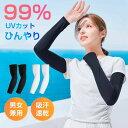 アームカバー UVカット率99% 吸汗速乾 冷感 アームウォーマー メンズ レディース 可愛い アーム カバー uv 紫外線 日…