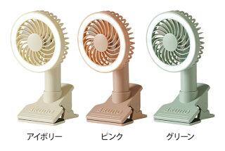 扇風機ハンディBRUNOポータブルクリップライトファンミニファン携帯用充電式ブルーノUSB卓上小型オフィスおしゃれ自撮り