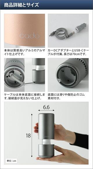 【空気清浄機】cado(カドー)空気清浄機車載用MP-C20U空気清浄器車内・室内両用USBフィルター花粉脱臭PM2.5空気汚染対策