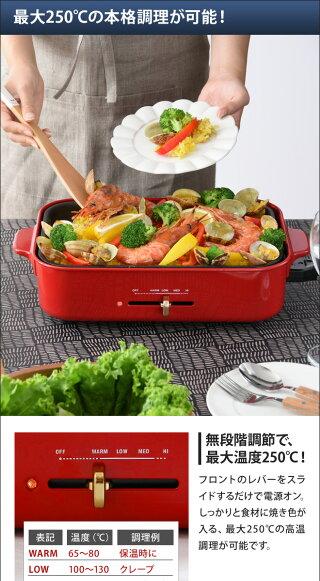 ホットプレートBRUNOブルーノコンパクトホットプレート+セラミックコート鍋2点セットBOE021深鍋セット焼き肉たこ焼き電気プレートキッチン家電おしゃれ