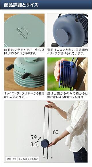 扇風機BRUNOウェアラブルファンミニファン首かけ手ぶらハンズフリー肩かけ携帯用充電式ブルーノモバイルバッテリーUSB小さいコンパクトオフィスアウトドアおしゃれかわいいデザインシンプル白ホワイト