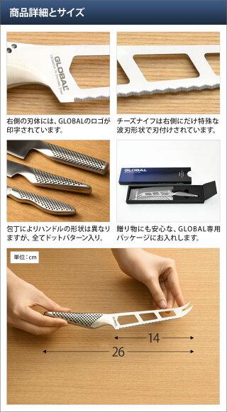 【グローバル包丁】GLOBALグローバルチーズナイフGS-10ミニナイフパン切りGLOBAL包丁包丁洋包丁日本製ギフト