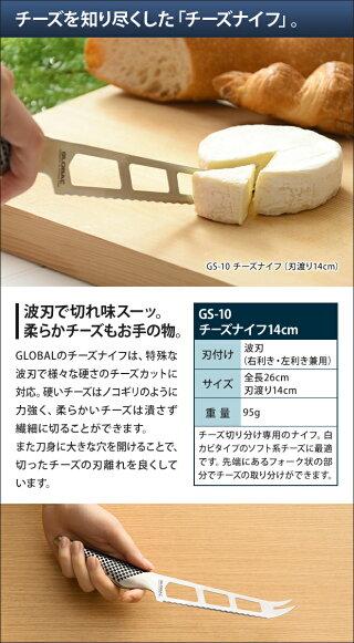 GLOBAL包丁チーズナイフ14cm◆チーズカットパン切り◆日本製[グローバルチーズナイフ刃渡り14cmGS-10]