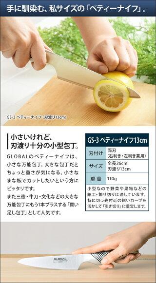 GLOBAL包丁小型ペティナイフ13cm◆薄切りスライス皮むき日本製[グローバル小型ペティナイフGS-3刃渡り13cm]
