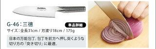 GLOBAL包丁日本製三徳3点セット母の日三徳包丁18cm+ぺティーナイフ+スピードシャープナー包丁セット[グローバル三徳3点セットGST-B46]