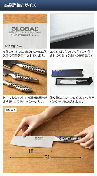 GLOBALグローバル菜切り包丁G-5GLOBAL包丁包丁キャベツ千切り右利き左利きナイフ洋包丁日本製ギフト