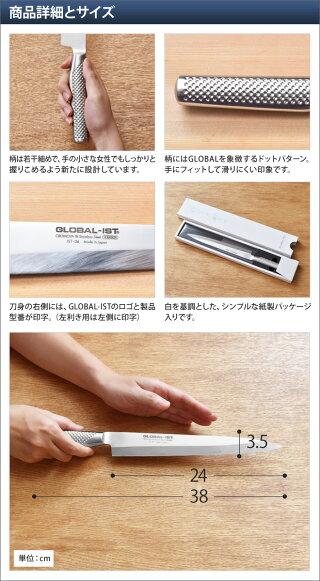 GLOBAL-ISTグローバルイスト柳刃24cmIST-06GLOBAL包丁刺し身包丁片刃右利き左利きナイフ和包丁キッチン日本製ギフト