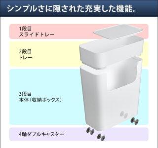 収納ボックス/収納ワゴンサイドワゴントレー付きおしゃれフタ付き無地白プラスチックサイドテーブルキャスター付きI'mDアイムディーENOTSエノッツ